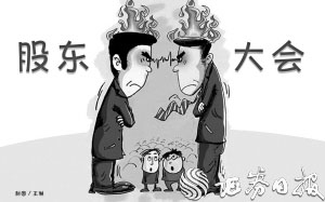 """中超控股两大股东上演另类""""宝万之争""""董事长上任281天遭罢免"""