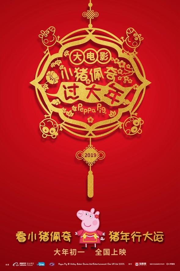 """《小猪佩奇过大年》发布首款""""行大运""""海报 猪年看佩奇"""