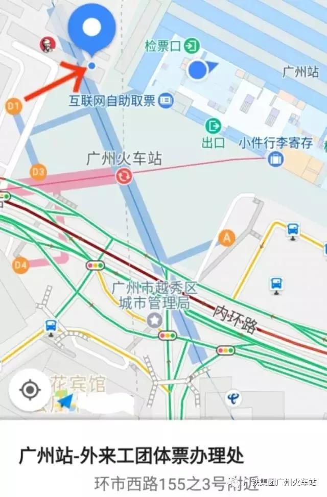 广州站有话说:2019年春运外来工团体票这样订