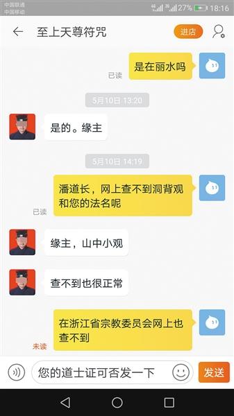 """淘宝店主自称""""道长""""卖""""符咒"""""""