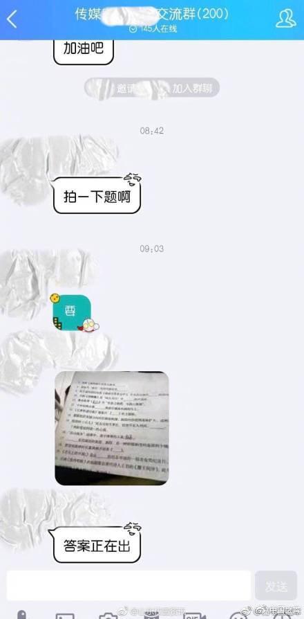 山东艺考联考疑泄题 考生反映考场手机可带进场