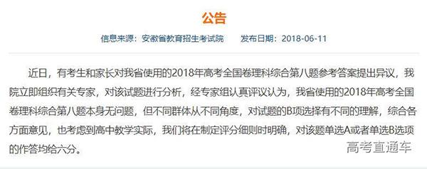 10省发布官方消息:高考理综第8题选A或B均给6分