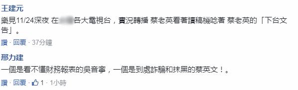 蔡英文辅选全程偷瞄电视机讲稿 遭台网友讽刺