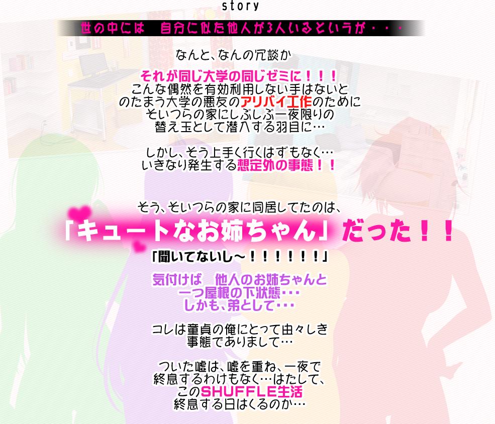 18禁遊戲「姐姐×SHUFFLE!」竟然是吃姐姐的遊戲?而且非常