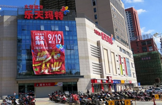 韩媒:在华业务出售未谈拢 乐天玛特要哭!