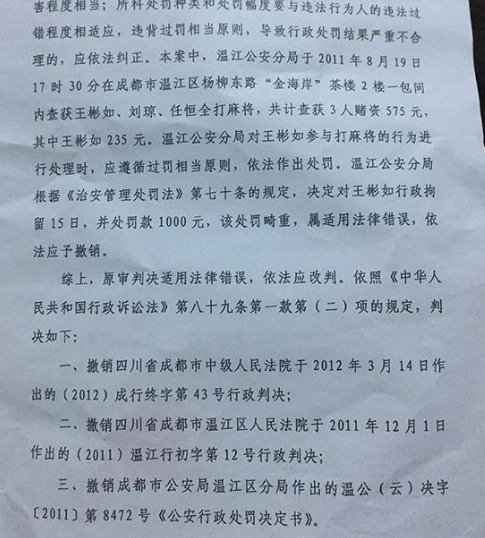 玩5元麻将被拘申诉7年撤销 当事人:法官都被逗笑了