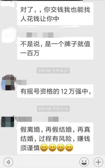 12万保证小客车摇号中签 北京交通监督热线:骗局
