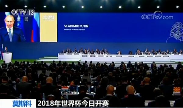 2018年世界杯今日开赛 普京:俄罗斯已做好准备