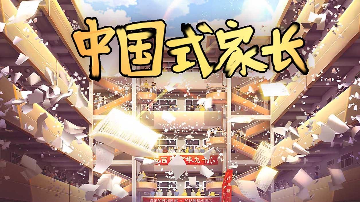 《中国式家长》登上Steam热销榜第二:TapTap男生女生太阳是说图片