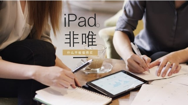 iPad就是全部?人气告诉你啥平板值得买
