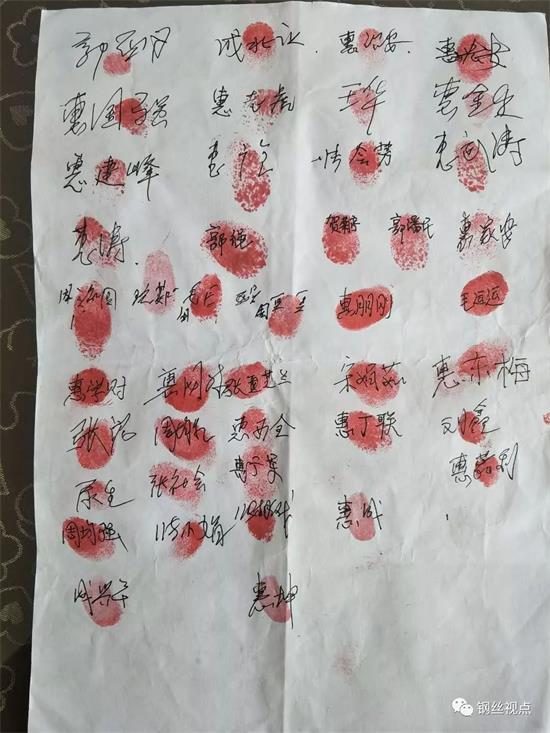 西安蓝田县村委会换届选举尾声之际 华胥镇惠