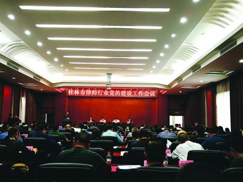 党的工作在桂林市律师行业实现全覆盖