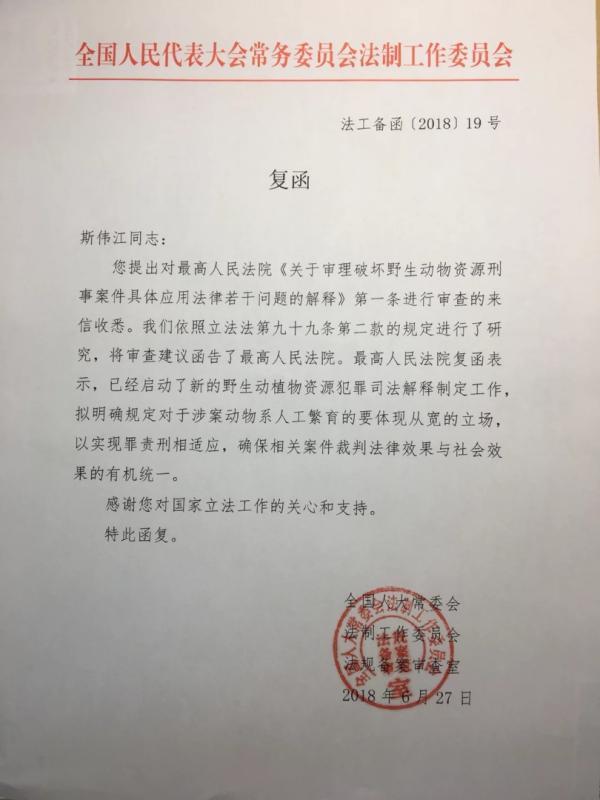 法工委答复深圳鹦鹉案律师:若系人工繁育拟从宽