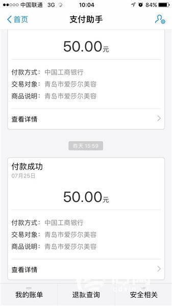 """青岛市民到美容院""""免费体验"""" 被强制消费八百多元"""