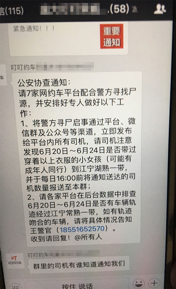河道9岁女童遗体仍无人认领 警方请网约车平台协查