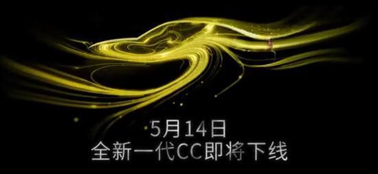 颜值在线 一汽-大众全新CC将5月14日下线