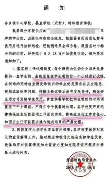 """安徽萧县叫停老师""""试喝""""学生牛奶"""