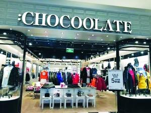 潮牌退烧 :CHOCOOLATE关店