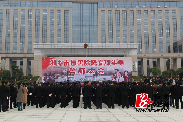 湘乡市举行扫黑除恶专项斗争誓师大会