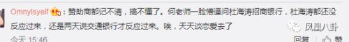 连赞助商名字都念错,杜海涛当主持还是明星
