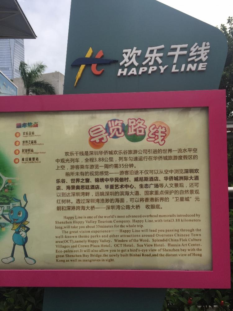 深圳歡樂谷列車追尾 游客:來不及反應就被頂了出去