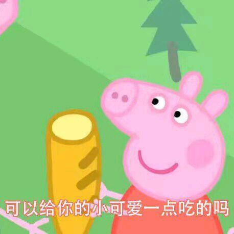 收了这套小猪佩奇表情怼人撕逼都表示了底表情包充满的趴累图片