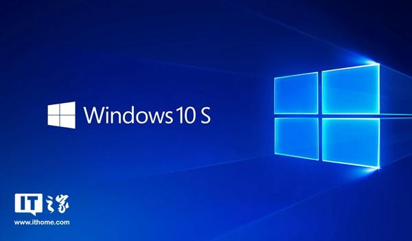 微软解读Win10 S模式 随时免费切换到完整Windows 10