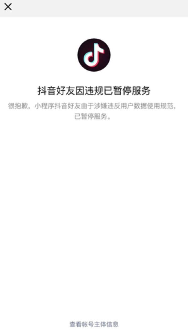 抖音小程序遭微信封禁:被指威胁隐私安全,海外