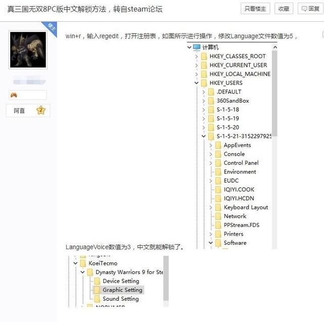 真三国无双8Steam版被曝可解锁中文