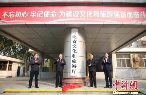29省份机构改革方案获批 新机构亮相
