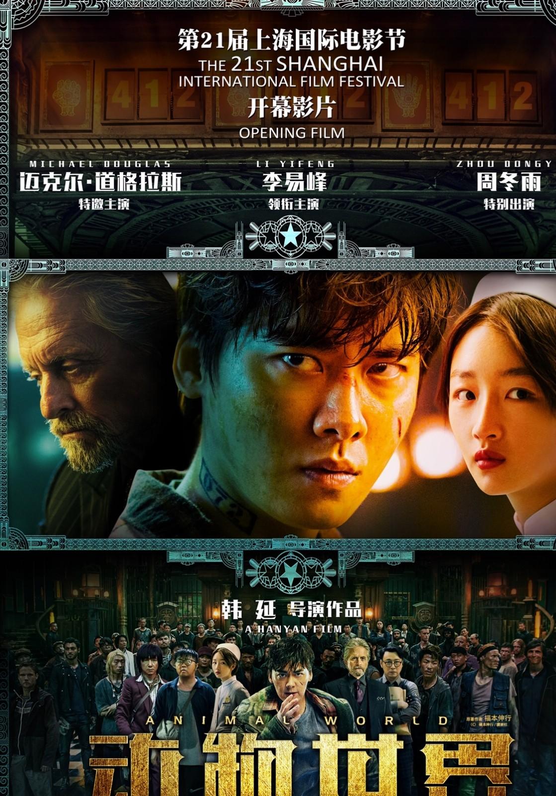 自己主演的电影《动物世界》揭幕上海电影节 李易峰称