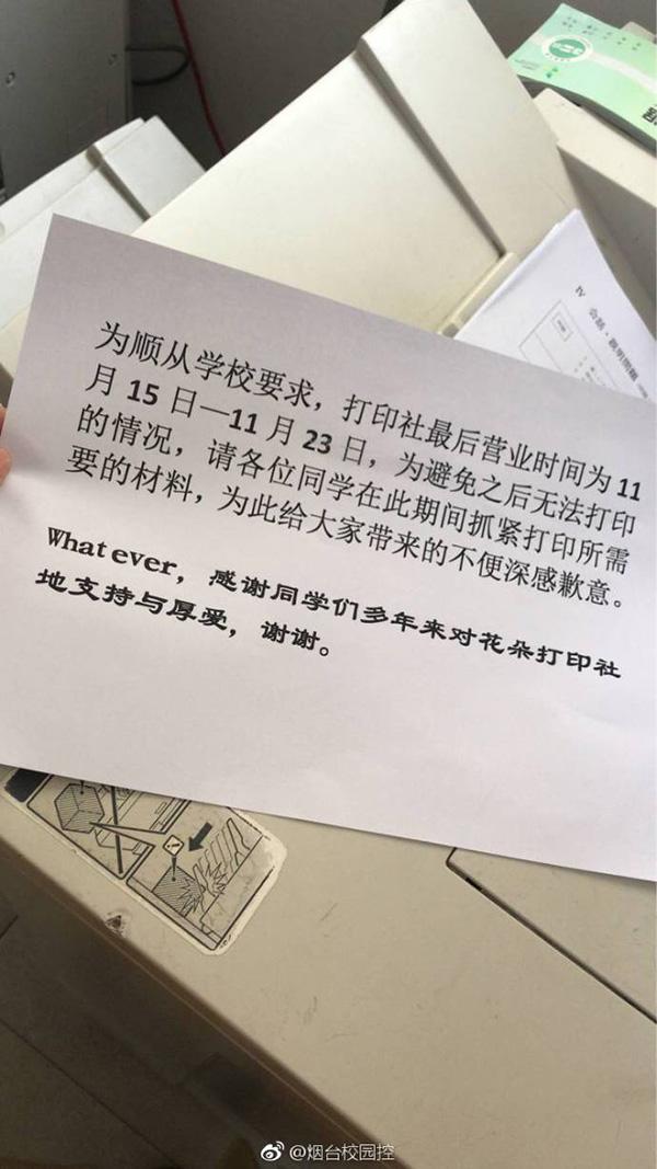 鲁东大学被指关停校内所有商户 校方:非一次性关停
