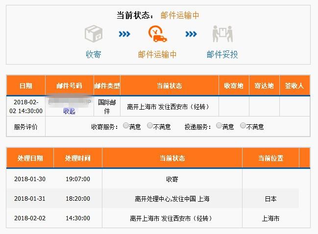 从日本寄来的大学录取通知书 4天时间EMS从上海飞不到西安
