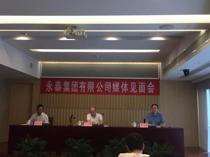 永泰能源违约后召开媒体会:宣布与5银行达成合作 将实施240亿债转股