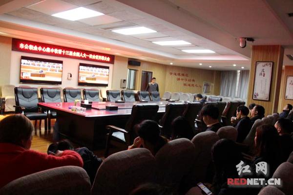 湘潭公积金_湘潭市公积金管理中心集中收看十三届全国人大一次会议开幕会.