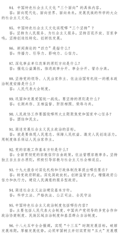 《先锋答卷人》党建知识答题题库(简答题1-10