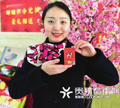 邮储银行贵州省分行推出狗年生肖信用卡和借记卡
