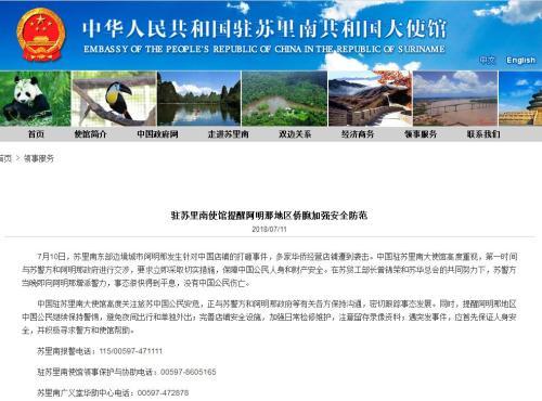 图片来源:中国驻苏里南共和国大使馆网站截图。