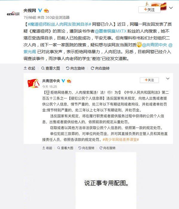 网友质疑《魔道祖师》遭其粉丝人肉自杀 网警介入