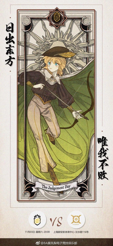 [赛前海报] ba黑凤梨 vs xq:一起成为电竞魔法少女吧图片