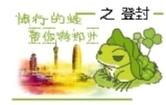 旅行的蛙到登封 开启游嵩山学功夫享美食模式……