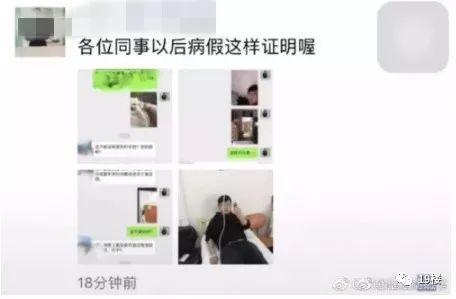 网友爆公司奇葩规定:请病假要拍打点滴全身照证明