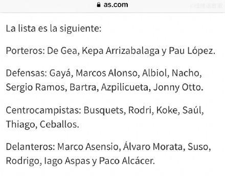 西班牙国家队名单:阿尔巴继续无缘 巴萨弃将入选