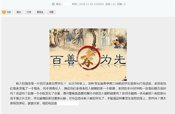 """宿舍里烟头无人认领,汝州市实验中学8位学生被""""撵回家""""反省"""
