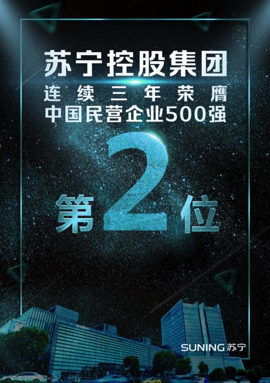 2018中國民營企業500強公布 蘇寧蟬聯第2