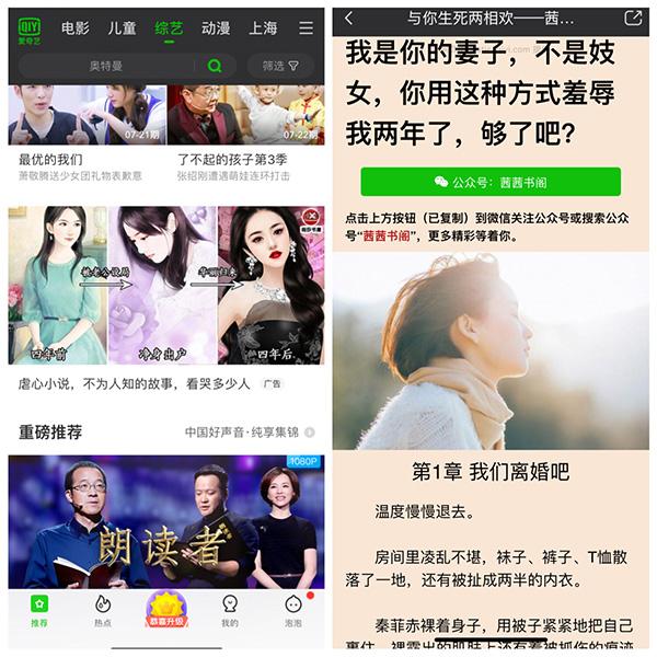 爱奇艺回应APP现低俗广告:广告方私自替换 已下