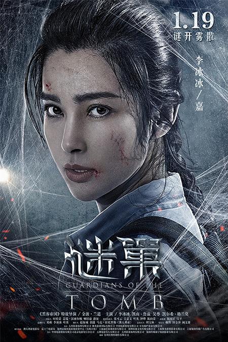 《谜巢》曝全新海报特辑 李冰冰吴尊开启打怪模式