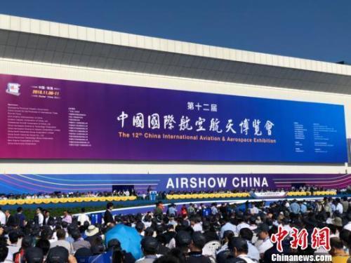 第十二屆中國航展在珠海開幕 航展規模再創歷史新高