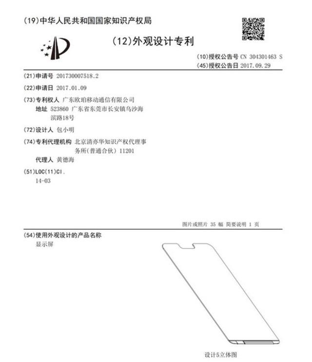 OPPO R15未发先火 官网关注量已破百万