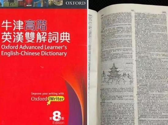 中式英文add oil进牛津词典 网友开启创作模式